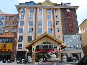 勐海景龍大酒店
