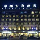 唐縣卓越東宮酒店