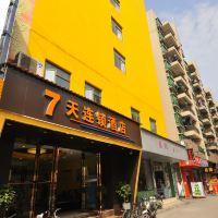 7天連鎖酒店(廣州白雲國際機場店)酒店預訂
