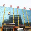 7天連鎖酒店(鄒城城前東路義烏商貿城店)