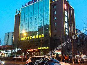 太原海悅酒店