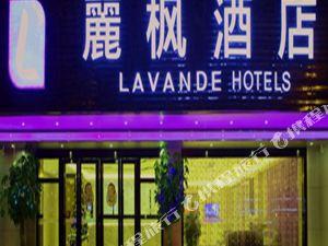 麗楓酒店(汕頭珠池路火車站店)