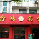 宜都宜昌鑫鴻賓館