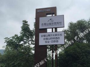 紹興會稽山陽明酒店