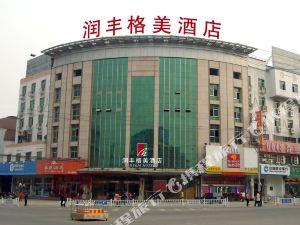 淮南潤豐格美商務酒店