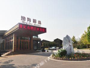 唐山曹妃島酒店