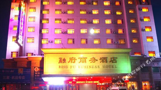 Rong Fu Business Hotel