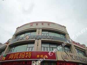 海友良品酒店(上海羅山路地鐵站店)(原康橋羅山路店)