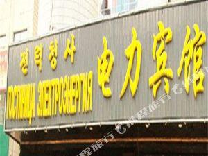 琿春市電力賓館