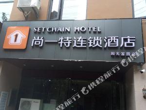 尚一特連鎖酒店(荊門火車站陽光家園店)