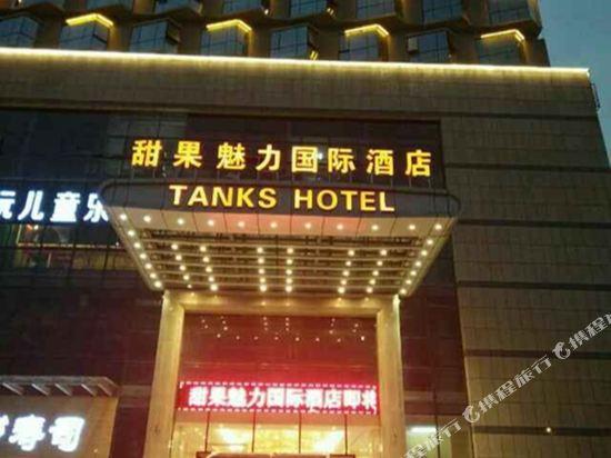 甜果魅力國際酒店(佛山西站店)(原佛山甜果魅力國際酒店)(Tanks Hotel (Foshan West Railway Station))外觀