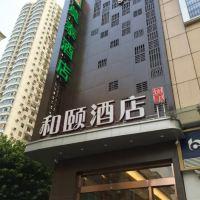 深圳華強北和頤酒店酒店預訂