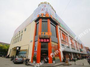 布丁酒店(上海秀沿路地鐵站店)