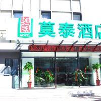 莫泰168(天津六緯路萬達公館店)酒店預訂