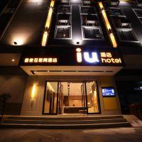 IU酒店(廣州太和廣場店)酒店預訂