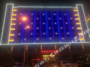 克什克騰旗阿吉泰温泉賓館
