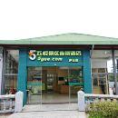 五悅景區連鎖酒店(廬山店)