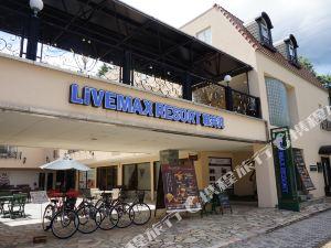 輕井澤長居度假酒店(Livemax Resort Karuizawa)