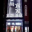 曲陽愛尚宜家主題酒店