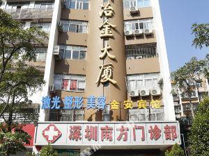 深圳金安賓館(Jin An Hostel)