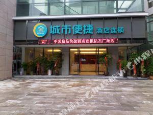 城市便捷酒店(興義鉆石廣場店)