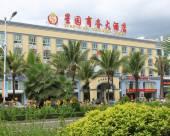 儋州星園商務大酒店