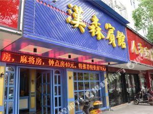 岳陽湘陰縣漢森賓館