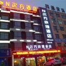 禹州N次方快捷酒店