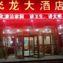 吳起飛龍大酒店