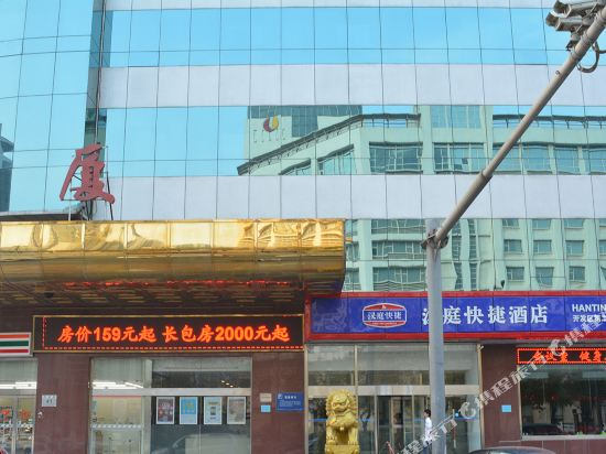 Hanting Hotel (Tianjin Development Zone No.2 Street)