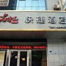 尚客優快捷酒店(東海店)