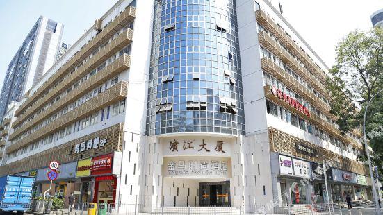 金馬時尚酒店(深圳巴丁店)