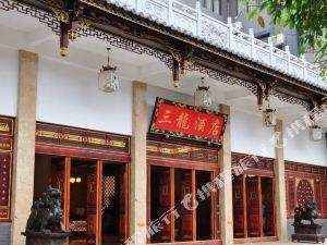 彌勒三龍酒店