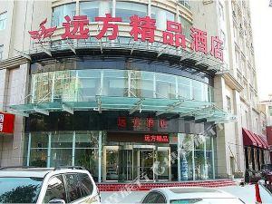渭南遠方精品酒店
