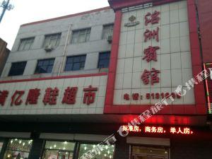 永年洺洲賓館