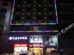 鄱陽易利時尚酒店
