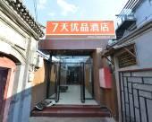 7天優品酒店(北京鼓樓後海店)