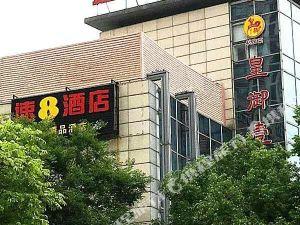 速8精品商務酒店(上海虹橋樞紐江橋老街店)