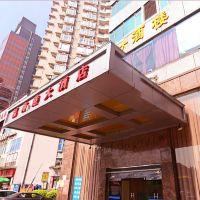 珠海福海港大酒店酒店預訂