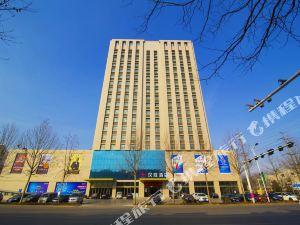 漢庭酒店(高密鳳凰大街店)