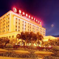 儋州海航新天地酒店酒店預訂
