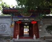 北京八十一酒店·演樂酒店