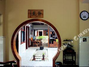邛崍平樂靜苑居客棧