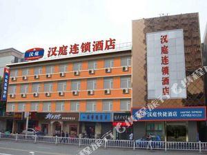 漢庭酒店(沭陽三匹馬廣場店)(原人民中路店)