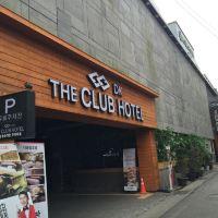釜山俱樂部酒店西面店酒店預訂