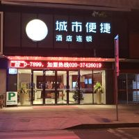 城市便捷酒店(東莞石龍火車站店)酒店預訂
