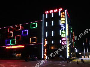 遼陽箱根溫泉藝術主題酒店