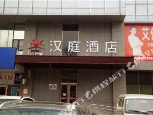 漢庭酒店(邯鄲大學店)