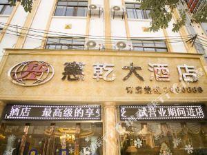 昭通惠乾大酒店