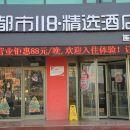慶云都市118精選連鎖酒店